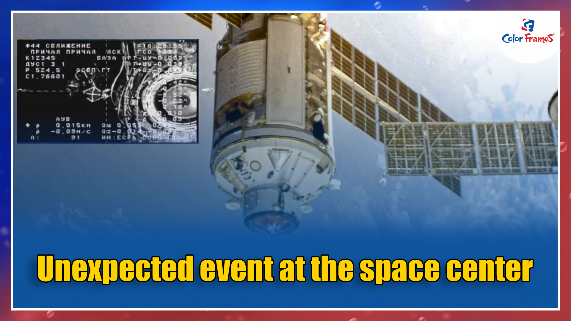 Unexpected event at the space center