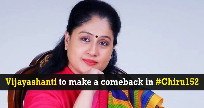 Vijayashanti to make a comeback in Chiru's 152nd movie