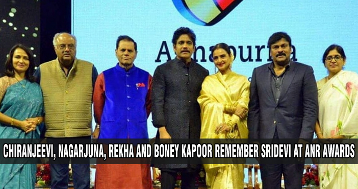 Chiranjeevi, Nagarjuna, Rekha and Boney Kapoor remember Sridevi at ANR Awards