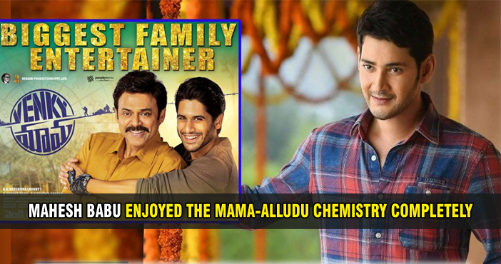 Mahesh Babu enjoyed the Mama-Alludu chemistry completely