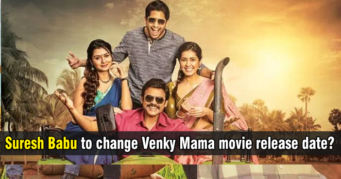Suresh Babu to change Venky Mama movie release date?