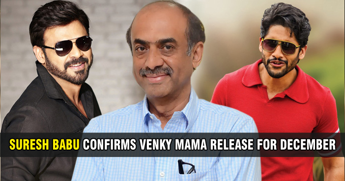 Suresh Babu confirms Venky Mama release for December